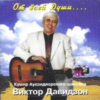 Audio CD Viktor Davidzon. Ot vsej Dushi - Viktor Davidzon