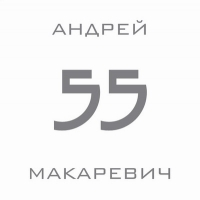 Andrey Makarevich. 55 - Andrey Makarevich