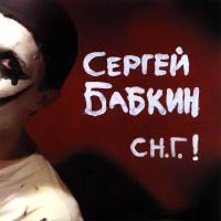 Sergey Babkin. SN.G.! - Sergej Babkin