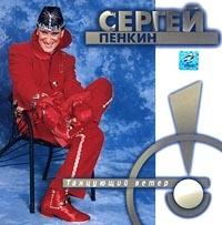 Танцующий Ветер - Сергей Пенкин