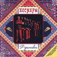 Rushniki - VIA