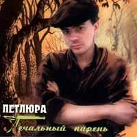Petlyura  Pechalnyy paren - Petlyura
