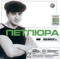 Remixы - Петлюра
