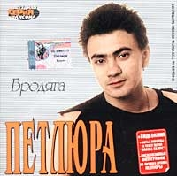 Бродяга - Петлюра