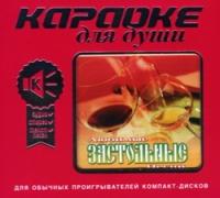 Audio CD Karaoke dlya dushi. Lyubimye Zastolnye Pesni