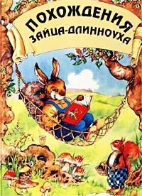 Похождения Зайца-Длинноуха: Восемнадцать веселых историй из жизни Зайца-Длинноуха
