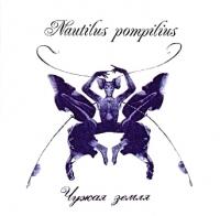 Nautilus Pompilius. Чужая земля (1993) - Наутилус Помпилиус