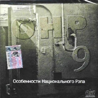 Various Artists. Особенности национального рэпа 9 - Фора , Stim (St1m)