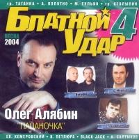 Various Artists. Blatnoj Udar 4 - Mihail Gulko, Anatoliy Polotno, Vladislav Medyanik, Oleg Alyabin, Sergey Nagovicyn, Vasya Pryanikov, Butyrka