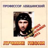 Professor Lebedinskiy  Luchshie pesni - Aleksey (Professor) Lebedinskiy