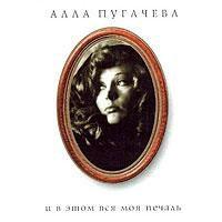 Alla Pugacheva. 3.  I v etom vsya moya pechal - Alla Pugatschowa
