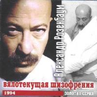 Вялотекущая Шизофрения - Александр Розенбаум