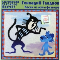 Геннадий Гладков. Песни из мультфильмов - Геннадий Гладков