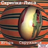 Скрипка-Лиса - Игорь Саруханов