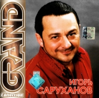 Игорь Саруханов. Grand Collection - Игорь Саруханов