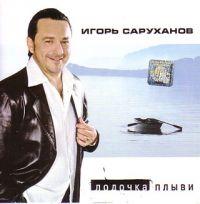 Лодочка Плыви - Игорь Саруханов
