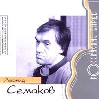 Леонид Семаков. Российские барды - Леонид Семаков