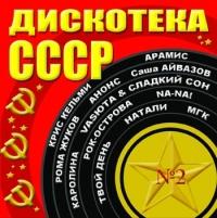Diskoteka SSSR. Vypusk 2 - Anons , Aramis , Bozhya korovka , MGK , Natali , Nika , Na-Na