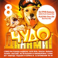 Various Artists. CHudo Dinamit 8 - Pod