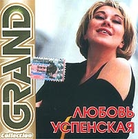 Lyubov Uspenskaya. Grand Collection - Lyubov Uspenskaya