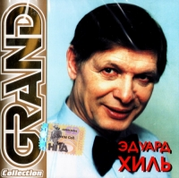 Эдуард Хиль. Grand Collection - Эдуард Хиль