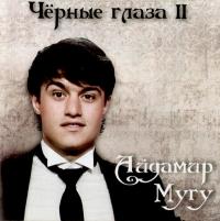 Aydamir Mugu. Chernye glaza II - Aidamir Mugu
