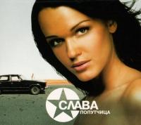 Slava. Poputchitsa (Gift edition) - Slava