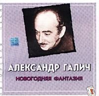 Новогодняя Фантазия - Александр Галич