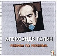 Александр Галич. Реквием по неубитым - Александр Галич