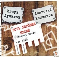 I Igor Lunkov  Est Horoshie Pesni - Igor Lunkov, Anatoliy Kolmykov