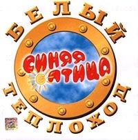 Sinyaya ptica  Belyy teplohod - VIA
