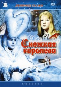 DVD The Snow Queen (Fr.: La reine des neiges) (Snezhnaya koroleva) (RUSCICO) (PAL) - Gennadiy Kazanskiy, Nadezhda Simonyan, Evgeniy Shvarc, Sergej Ivanov, Evgeniy Leonov, Elena Proklova, Natalya Klimova, Valeriy Nikitenko, Nikolaj Boyarskij, Evgeniya Melnikova, Slava Cyupa
