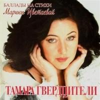 Тамара Гвердцители. Баллады на стихи Марины Цветаевой - Тамара Гвердцители