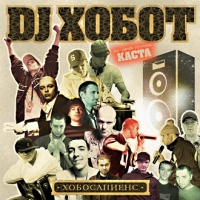 Dj Хобот. Хобосапиенс - DJ Хобот