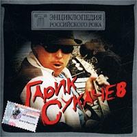Enciklopediya Rossiyskogo Roka  Garik Sukachev - Garik Sukachev
