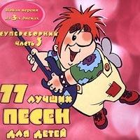 77 Luchshih pesen dlya detey. Supersbornik. Vol. 3 - Vladimir Shainsky, Mihail Plyackovskij, Mihail Matusovskiy