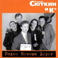 Valerij Syutkin i Ko. Radio nochnyh dorog - Valerij Syutkin