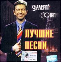 Luchshie pesni - Valerij Syutkin