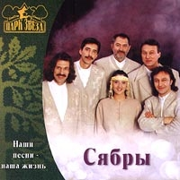 Audio CD Nashi pesni - nasha zhizn - VIA