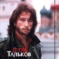 Igor Talkov. Prizvanie. Disk 5 (1996) - Igor Talkov