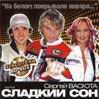 Sergey Vasyuta i Sladkiy son. Na belom pokryvale yanvarya - Sergey Vasyuta, Sladkiy son