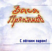 Vasya Pryanikov. S legkim parom! - Vasya Pryanikov