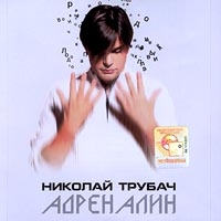 Nikolay Trubach  Adrenalin - Nikolay Trubach