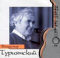 Wladimir Turijanskij. Rossijskie Bardy - Vladimir Turiyanskij