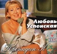 Lyubov Uspenskaya. Propadayu ya - Lyubov Uspenskaya