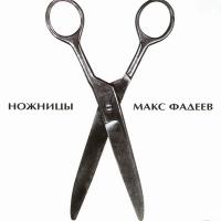 Макс Фадеев. Ножницы (2 CD) - Макс Фадеев