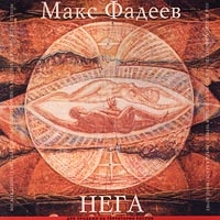 Nega - Maks Fadeev