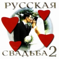 Various Artists. Russkaya svadba 2