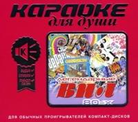 Karaoke dlya dushi. Legendarnye VIA 80-x