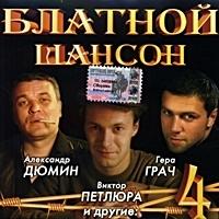 Various Artists. Blatnoj shanson 4 - Aleksandr Dyumin, Ivan Moskovskiy, Sergey Noyabrskiy, Viktor Petlyura, Gera Grach, Slava Isetskij, Konstantin Belyaev